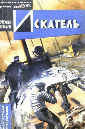 Искатель. 1962. Выпуск №4