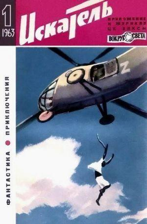 Искатель. 1963. Выпуск №1