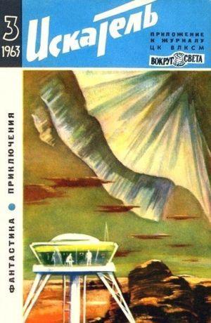 Искатель. 1963. Выпуск №3