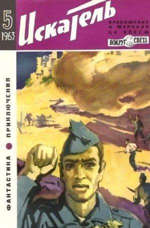 Искатель. 1963. Выпуск №5