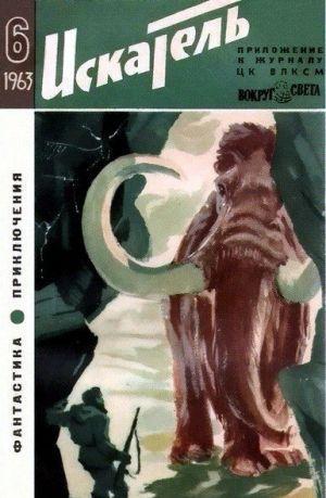 Искатель. 1963. Выпуск №6