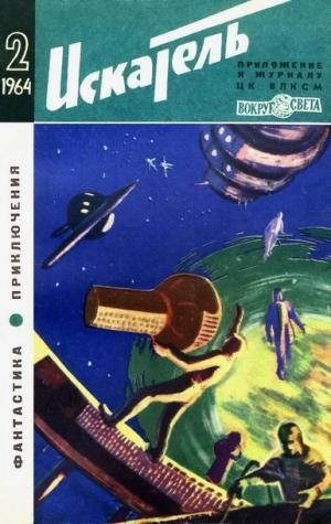 Искатель. 1964. Выпуск №2
