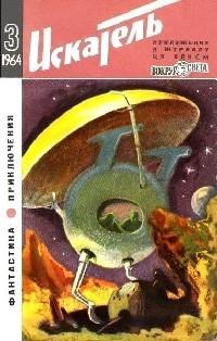 Искатель. 1964. Выпуск №3