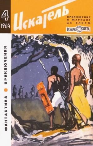 Искатель. 1964. Выпуск №4