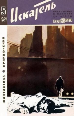 Искатель. 1964. Выпуск №5