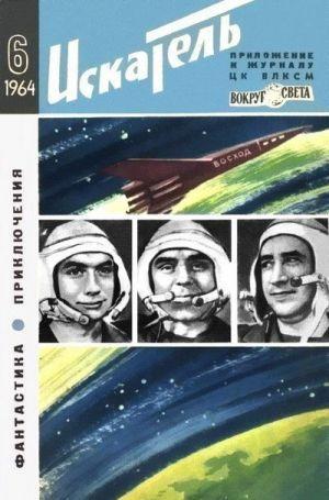 Искатель. 1964. Выпуск №6