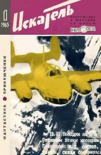Искатель. 1965. Выпуск №1