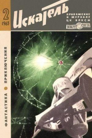 Искатель. 1965. Выпуск №2