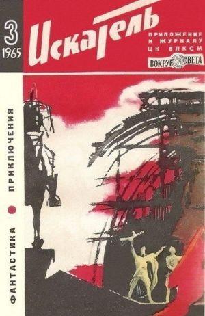 Искатель. 1965. Выпуск №3