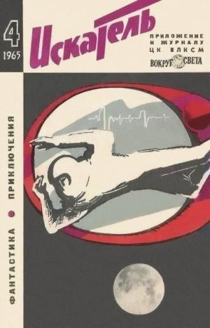Искатель. 1965. Выпуск №4