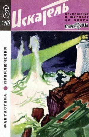 Искатель. 1965. Выпуск №6