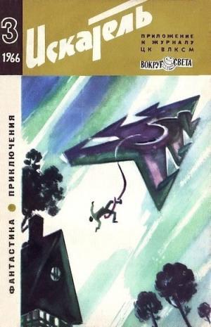 Искатель. 1966. Выпуск №3