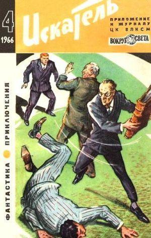 Искатель. 1966. Выпуск №4