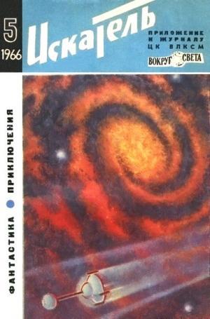 Искатель. 1966. Выпуск №5