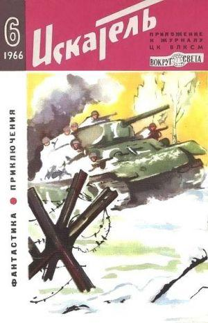 Искатель. 1966. Выпуск №6