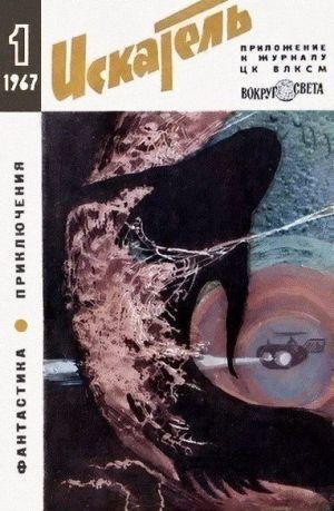Искатель. 1967. Выпуск №1