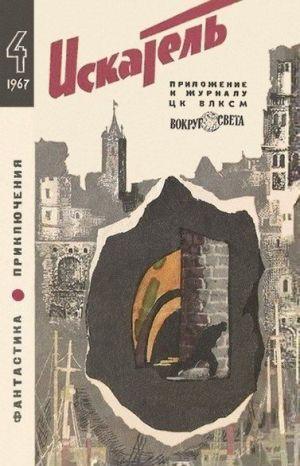 Искатель. 1967. Выпуск №4