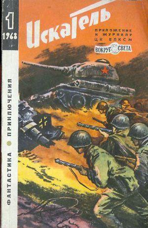 Искатель. 1968. Выпуск №1