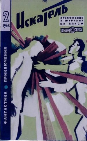 Искатель. 1968. Выпуск №2