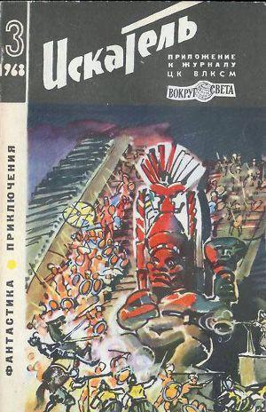 Искатель. 1968. Выпуск №3