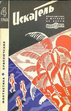 Искатель. 1968. Выпуск №4