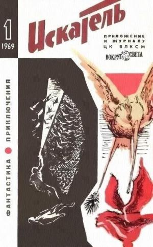 Искатель. 1969. Выпуск №1