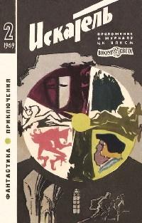 Искатель. 1969. Выпуск №2
