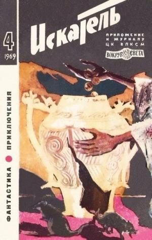 Искатель. 1969. Выпуск №4