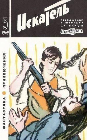 Искатель. 1969. Выпуск №5