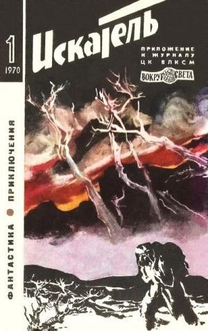 Искатель. 1970. Выпуск №1