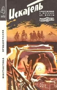 Искатель. 1970. Выпуск №4