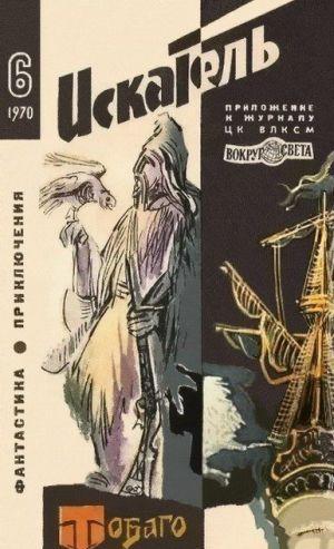Искатель. 1970. Выпуск №6
