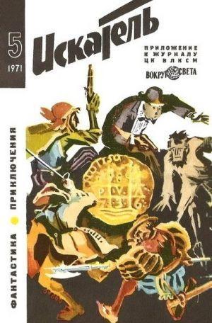 Искатель. 1971. Выпуск №5