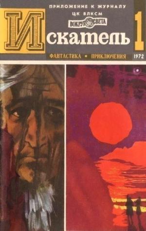 Искатель. 1972. Выпуск №1