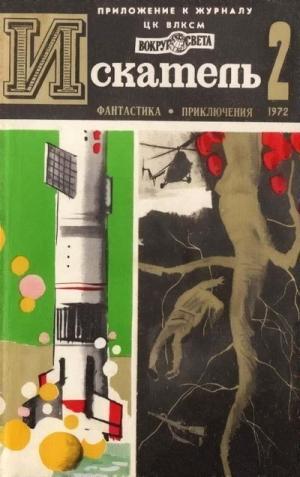 Искатель. 1972. Выпуск №2