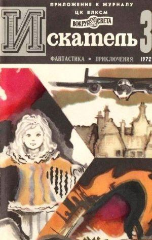 Искатель. 1972. Выпуск №3