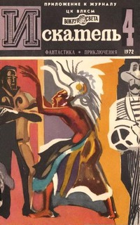 Искатель. 1972. Выпуск №4