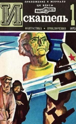 Искатель. 1973. Выпуск №1