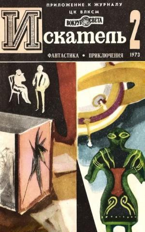 Искатель. 1973. Выпуск №2