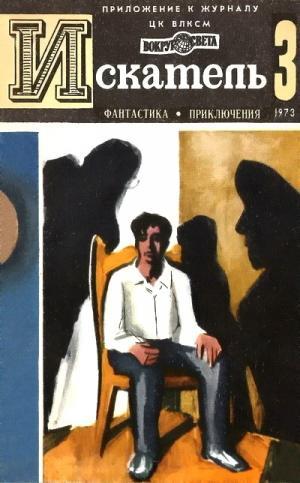 Искатель. 1973. Выпуск №3