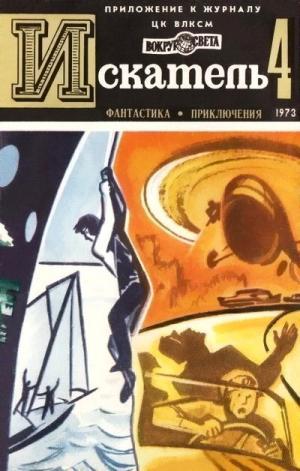 Искатель. 1973. Выпуск №4