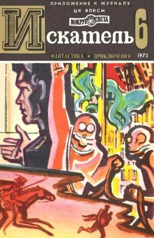 Искатель. 1973. Выпуск №6