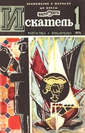 Искатель. 1974. Выпуск №1
