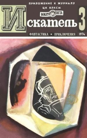 Искатель. 1974. Выпуск №3
