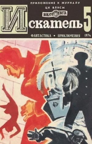 Искатель. 1974. Выпуск №5