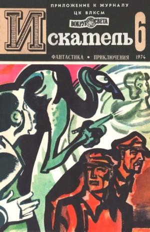 Искатель. 1974. Выпуск №6