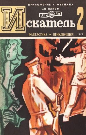 Искатель. 1975. Выпуск №2