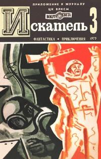 Искатель. 1975. Выпуск №3