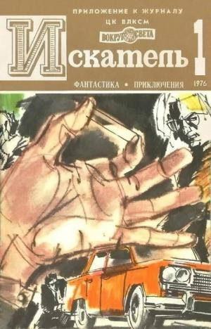 Искатель. 1976. Выпуск №1
