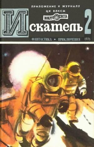 Искатель. 1976. Выпуск №2